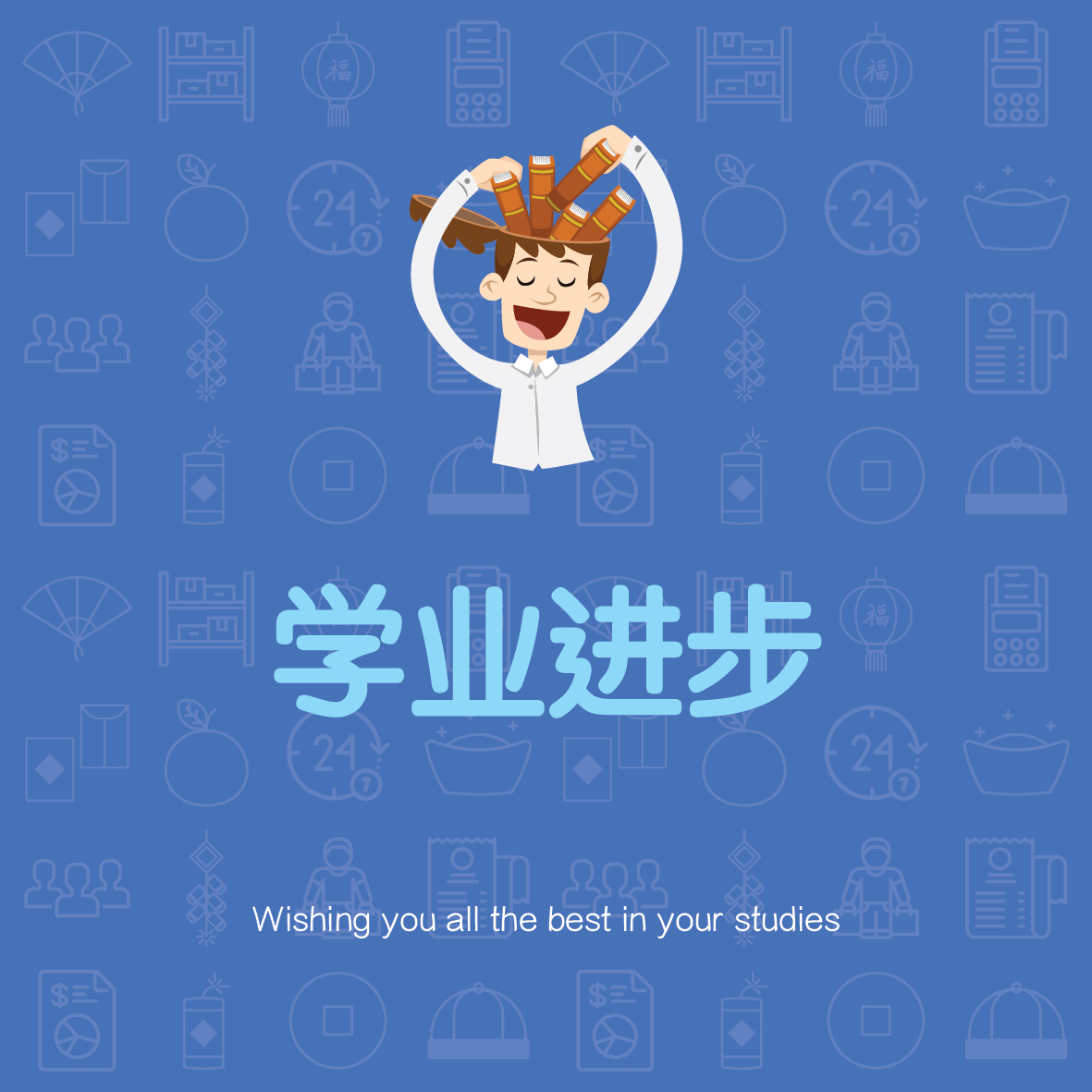 学业进步 2018 - All the best in your studies