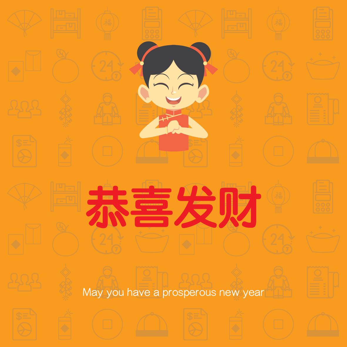 恭喜发财 2018 - Prosperous New Year