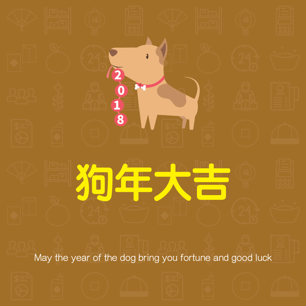 狗年大吉 2018 - Good luck & fortune!