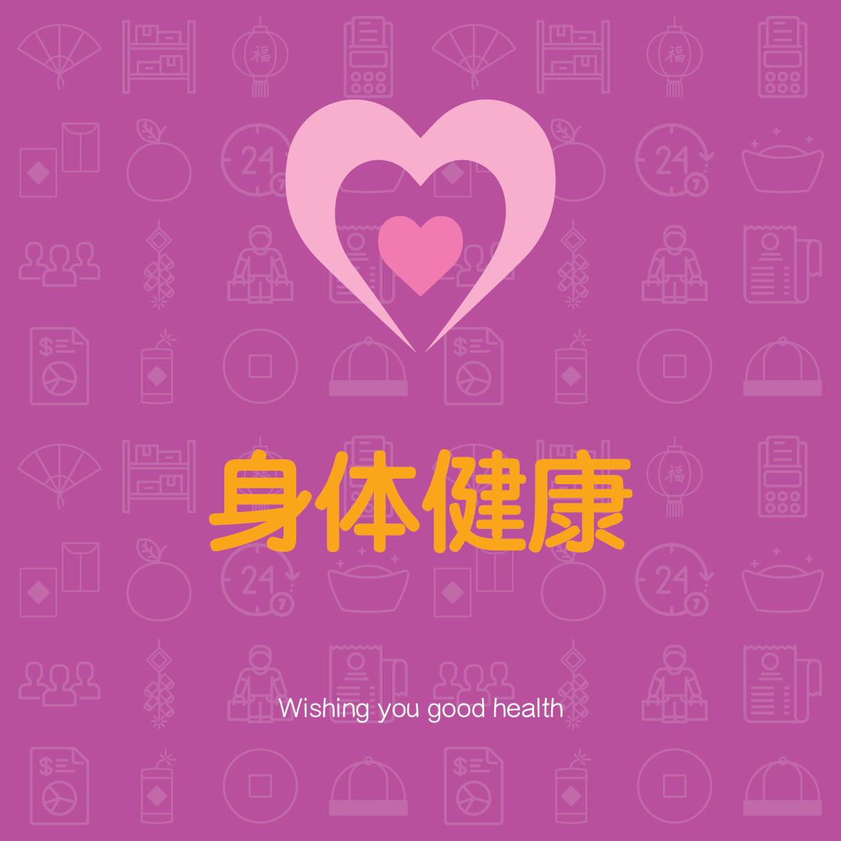 身体健康 2018 - Good health